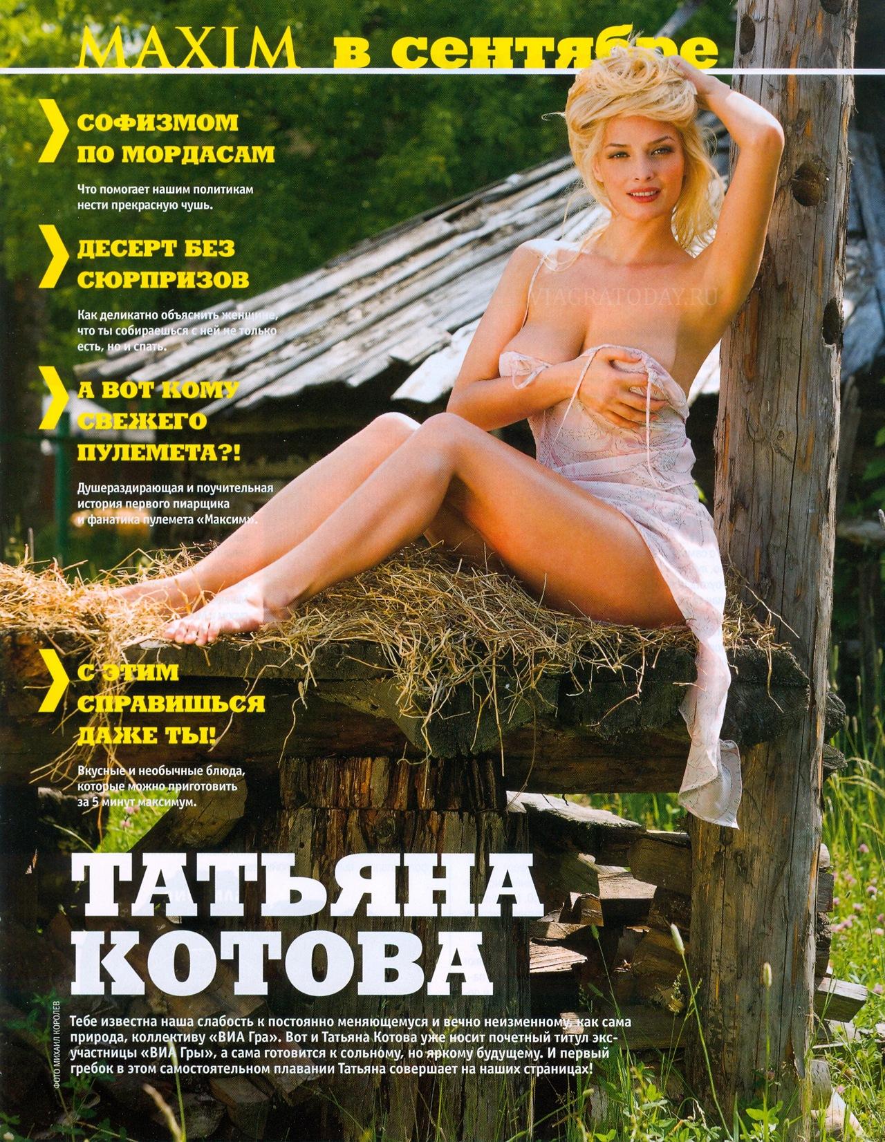 Татьяна котова засветилась голой 17 фотография